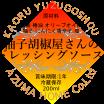柚子胡椒屋さんのドレッシングソース