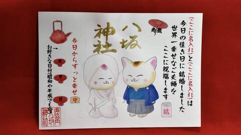 名入れ・結婚式御朱印(猫)