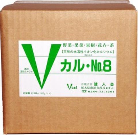 活性カルシウム原末 Vカル・No.8(業務用) 2,000g