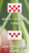 OPKテープ自作キット