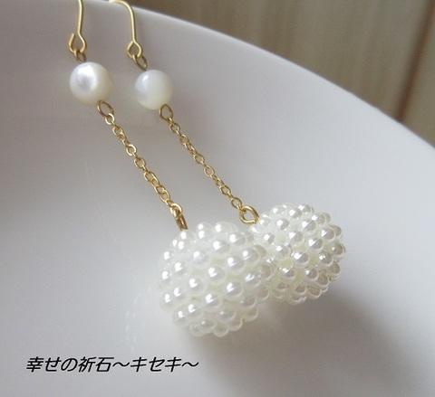 ピアス ~white love~