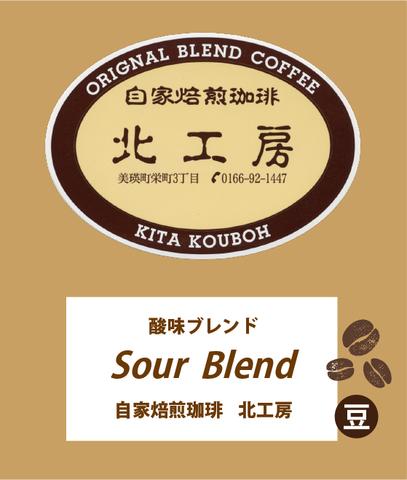 酸味ブレンド(豆)