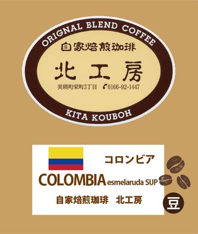 コロンビア エスメラルダ SUP(豆)