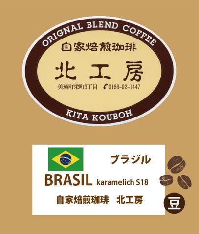 ブラジルノーブレ(豆)