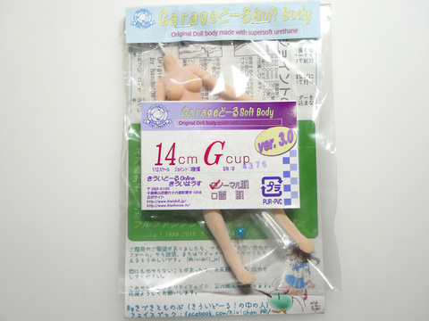 きういボディ・14cm  (Ver.3.0)Gカップ・(ノーマル肌)