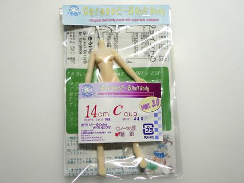 きういボディ・14cm  (Ver.3.0)Cカップ(雪肌)