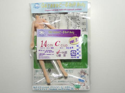 きういボディ・14cm  (Ver.3.0)Cカップ(ノーマル肌)
