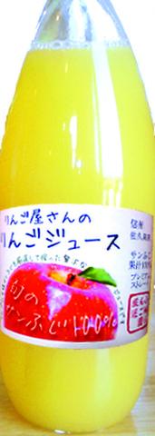 サンふじ100%リンゴジュース6本セット(税・送料込み)