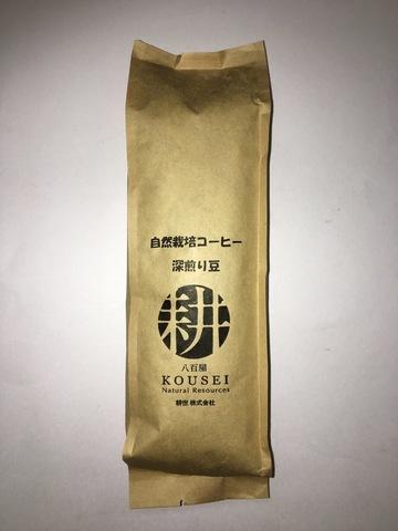 ウガンダ産自然栽培コーヒー豆(深入り)250g