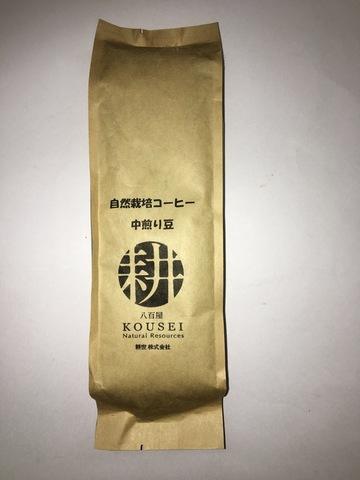 ウガンダ産自然栽培コーヒー豆(中煎り)250g