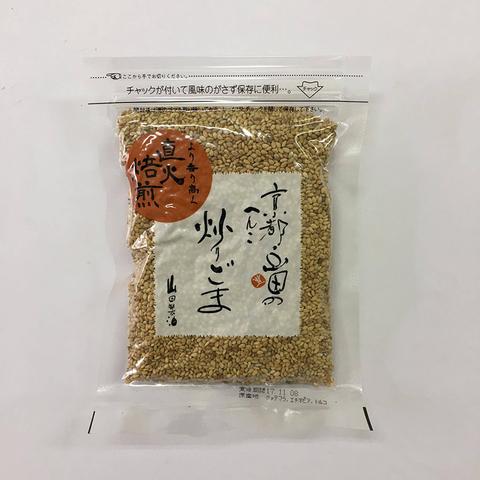炒りごま(白)〔京都市・山田製油〕(70g)