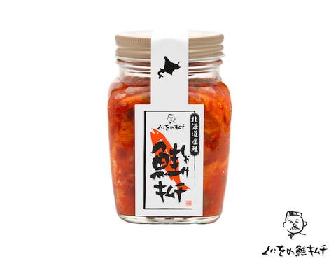 くにをの鮭(しゃけ)キムチ 北海道産 250g 【限定特価】