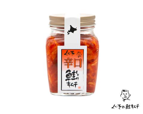 くにをの鮭(しゃけ)キムチ 辛口 250g