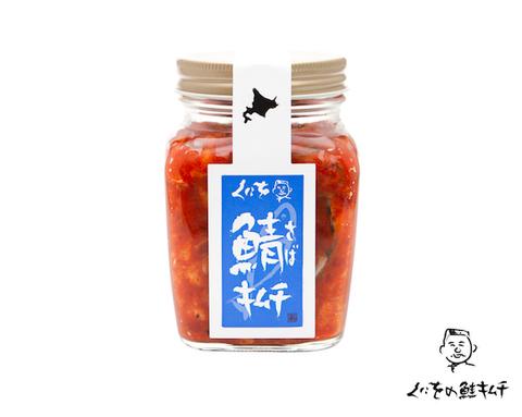 くにをの鯖(さば)キムチ 250g