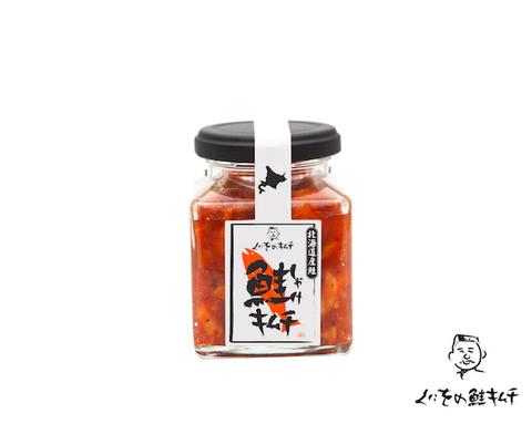 くにをの鮭(しゃけ)キムチ 北海道産 150g 【限定特価】
