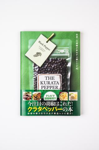 待望のクラタペッパー料理本「The KURATA PEPPER」/世界一の胡椒が彩なす上級レシピ