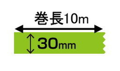 デジタル印刷マスキングテープ「マスキング・デジテープ」30mm×10m 1巻