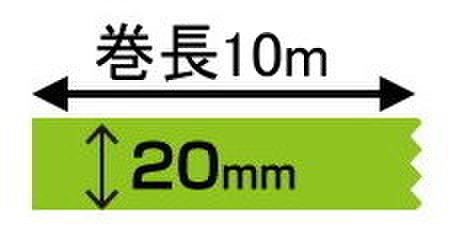 デジタル印刷マスキングテープ「マスキング・デジテープ」20mm×10m 1巻
