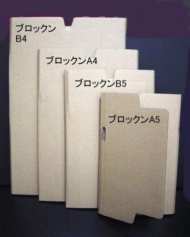冊子梱包用「ブロックン」A4サイズ 100枚パック