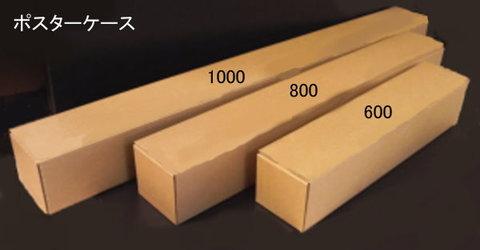 ポスターケース600 10枚パック