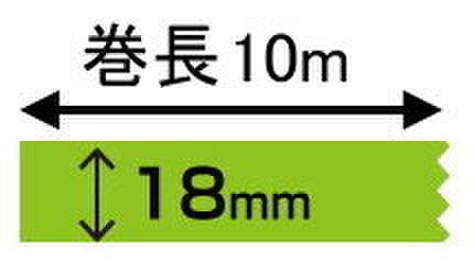デジタル印刷マスキングテープ「マスキング・デジテープ」18mm×10m 1巻