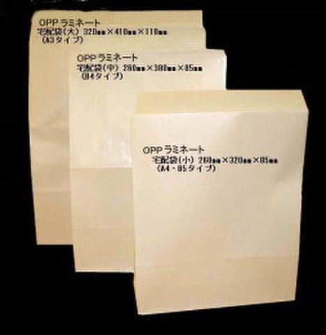 OPP宅配袋(中) B4用 300枚パック【送料無料】