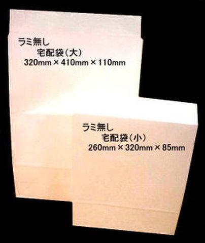 ラミなし クラフト宅配袋(小) A4・B5用 25枚パック