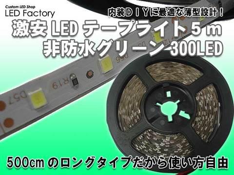 【特価品】激安LEDテープライト5m非防水グリーン300LED