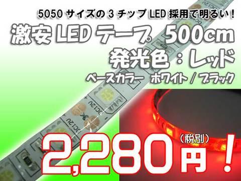 激安LEDテープ500cmレッド5050サイズ3チップ