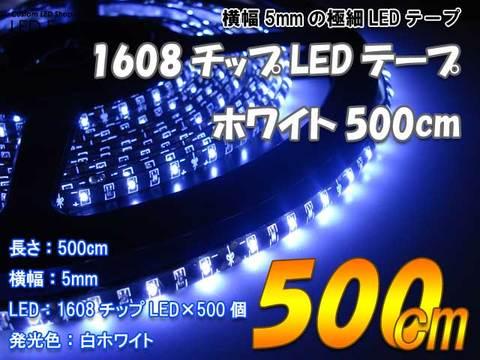 1608チップ極細LEDテープ500cmホワイト