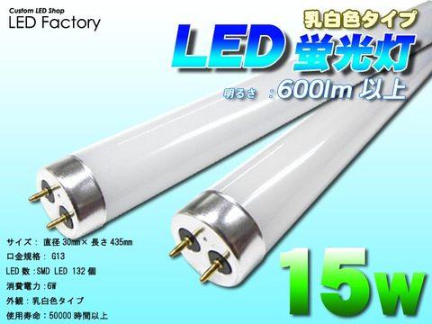 【家庭用100V】LED蛍光灯15Wタイプ【乳白色タイプ】
