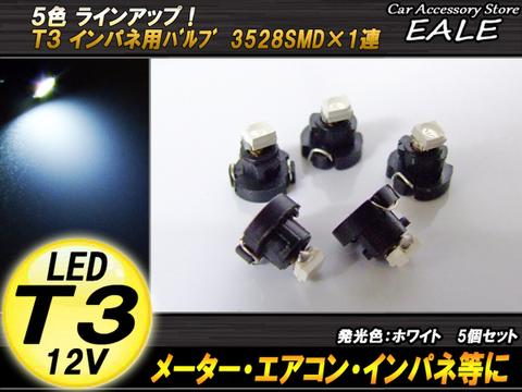 メーター・インパネ用T3ミニベース白LED5個セット