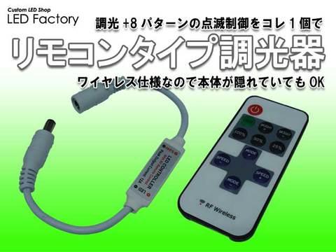 リモコンタイプ調光器