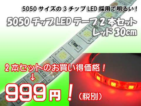 5050チップLEDテープ2本セットレッド30㎝