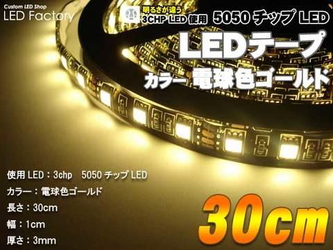 5050チップLEDテープ30cmd電球色ゴールド