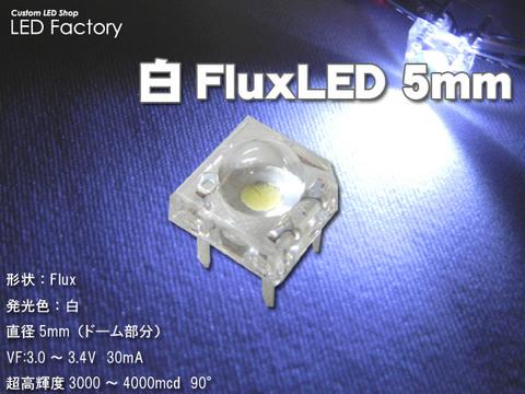 白Flux5mm4000mcd