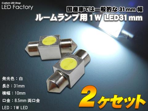 ルームランプ用1W LED31mm2ヶセット