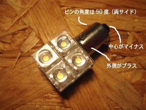 広角Flux4灯BA9s(逆極性90度ピン)