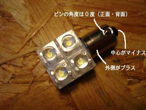 広角Flux4灯BA9s4ヶセット(逆極性0度ピン)