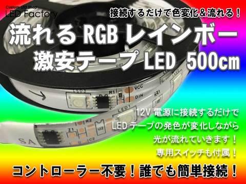 流れるRGBレインボーテープLED500cm