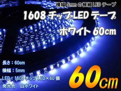 1608チップ極細LEDテープ60cmホワイト