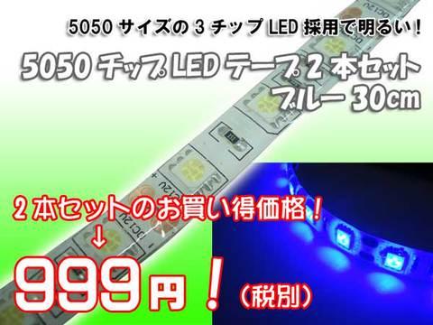 5050チップLEDテープ2本セットブルー30㎝