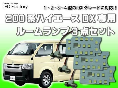 200系ハイエースDX専用ルームランプ3点セット