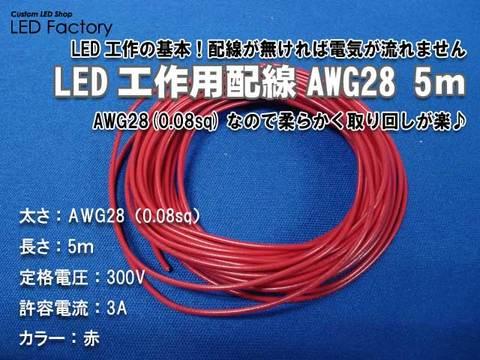 LED工作用配線AWG28(0.08sq)赤レッド5m巻