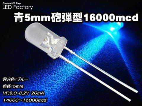 単体LED販売 青ブルー5mm砲弾型16000mcd