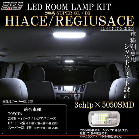 200系ハイエースDXデラックス専用LEDルームランプホワイト発光