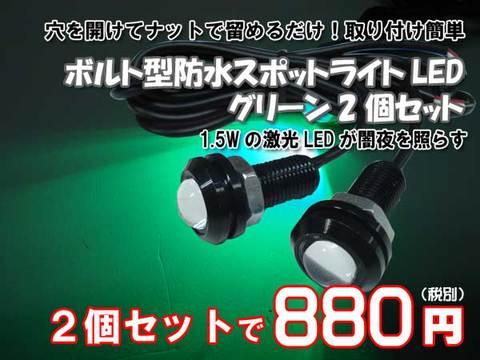 ボルト型防水スポットライトLEDグリーン2個セット