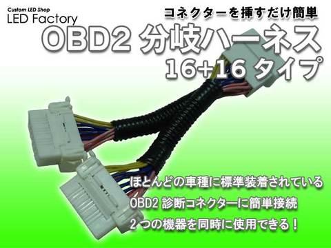 OBD2 分岐ハーネス 16+16タイプ