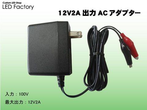 12V2A出力ACアダプター