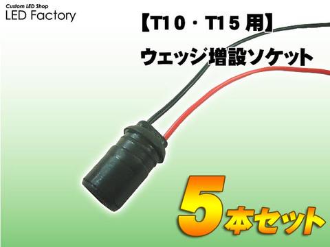 【T10・T13・T15・T16共通規格】ウェッジ増設ソケット5ヶセット